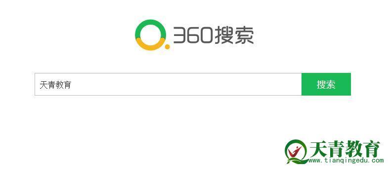 360搜索天青教育