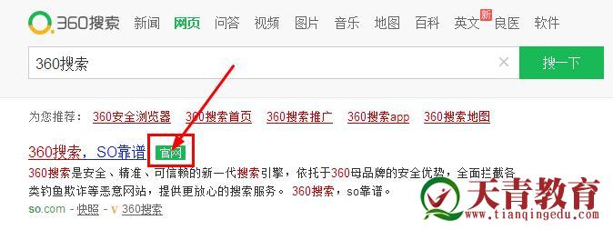 免费申请360搜索官网认证不通过的原因