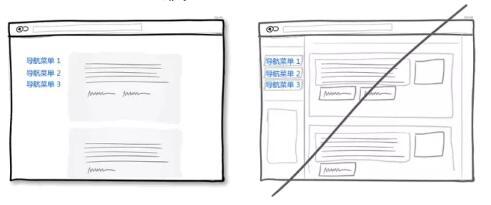 十条设计原则教你学会如何设计网页布局