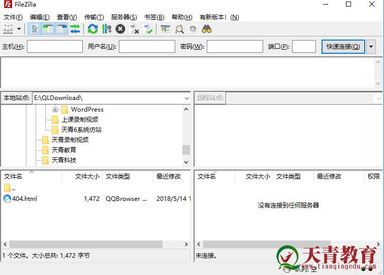 FTP上传工具filezilla.