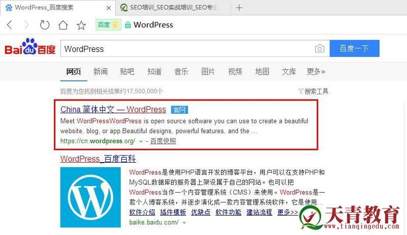 百度搜索wordpress