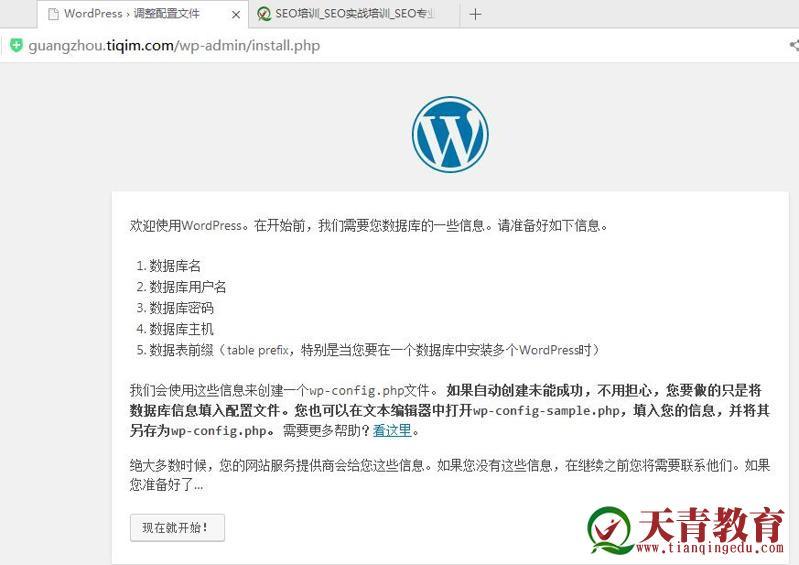 WordPress在线安装