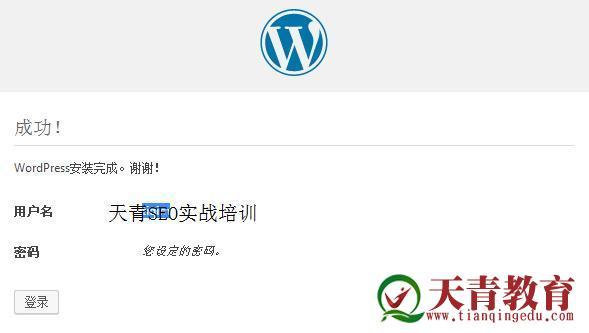 WordPress登陆