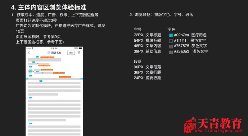 4主体内容区浏览体验标准.png