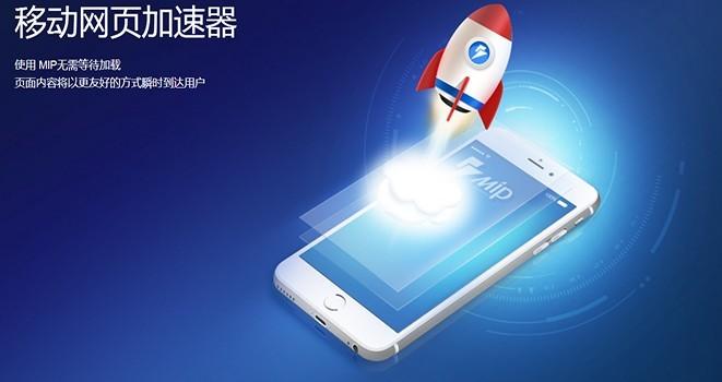 百度移动网页加速器MIP(Mobile Instant Pages)问题解决方案大全