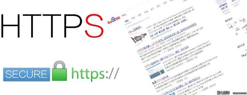 大型网站的 HTTPS 实践