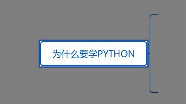 1. 为什么要学python.jpg
