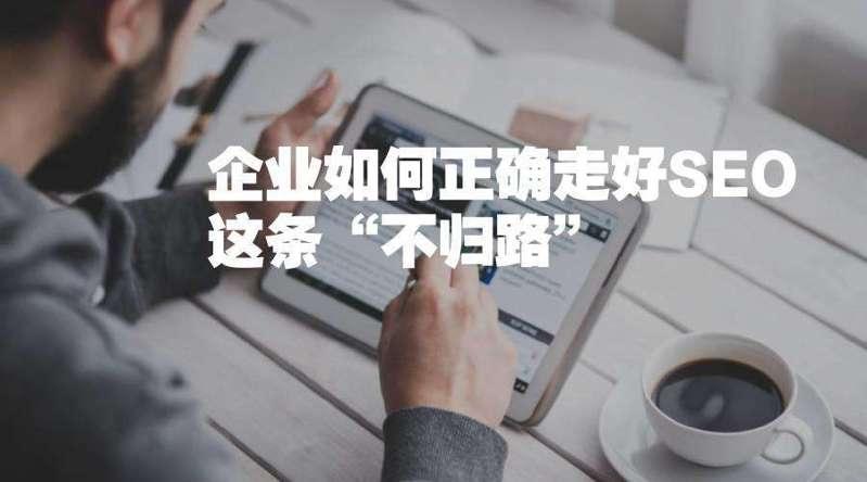 企业seo内训班课程